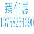 杭州臻车惠汽车有限公司