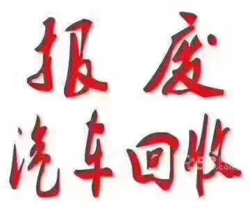 桂阳鸿兴报废车辆有限公司