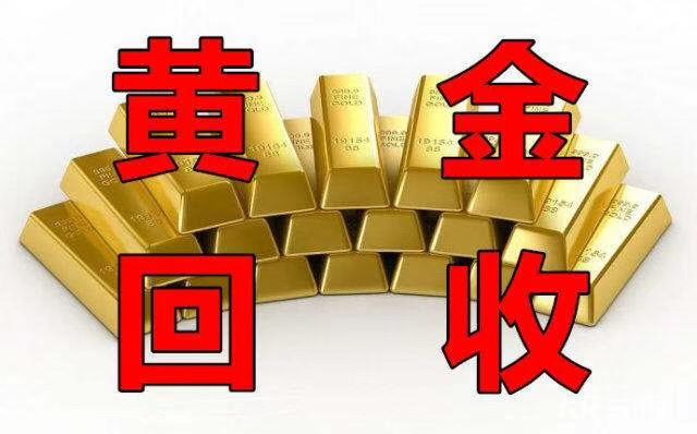关于黄金回收应该要知道的事