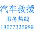 桂林市雷驰汽车救援服务有限公司