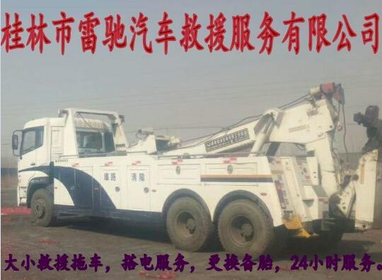 桂林汽车救援