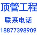 桂林市雷驰顶管工程有限公司