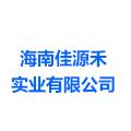 海南佳源禾实业有限公司