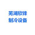 芜湖欣锋制冷设备有限公司