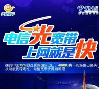 重庆电信光纤宽带办理