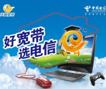 重庆光纤宽带办理中心