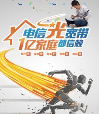重庆电信光纤宽带安装