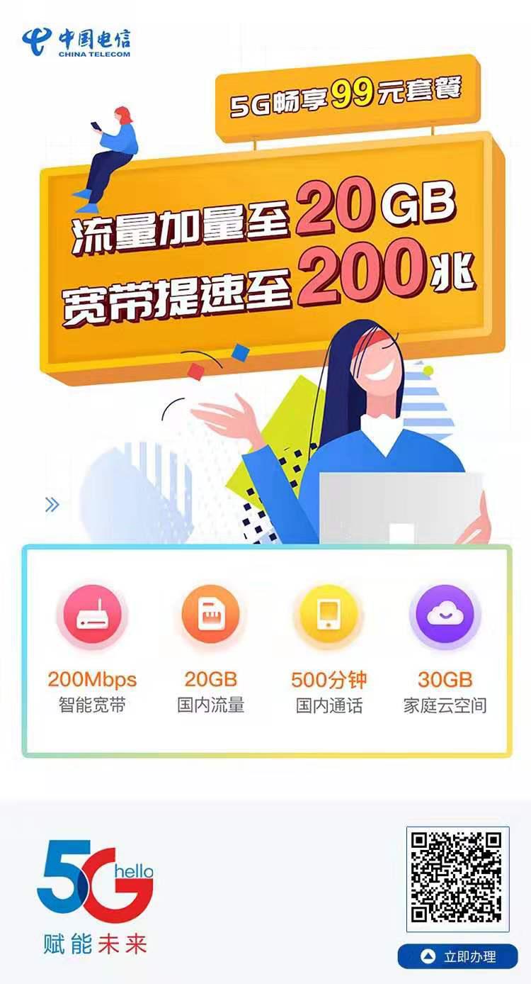 重庆电信光纤_99/月200兆光纤融合5G套餐办理
