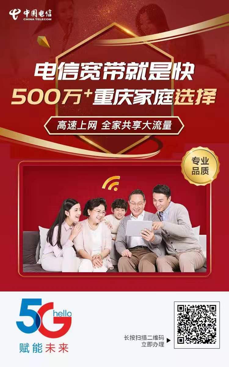 重庆电信光纤_199/月500兆5G融合套餐