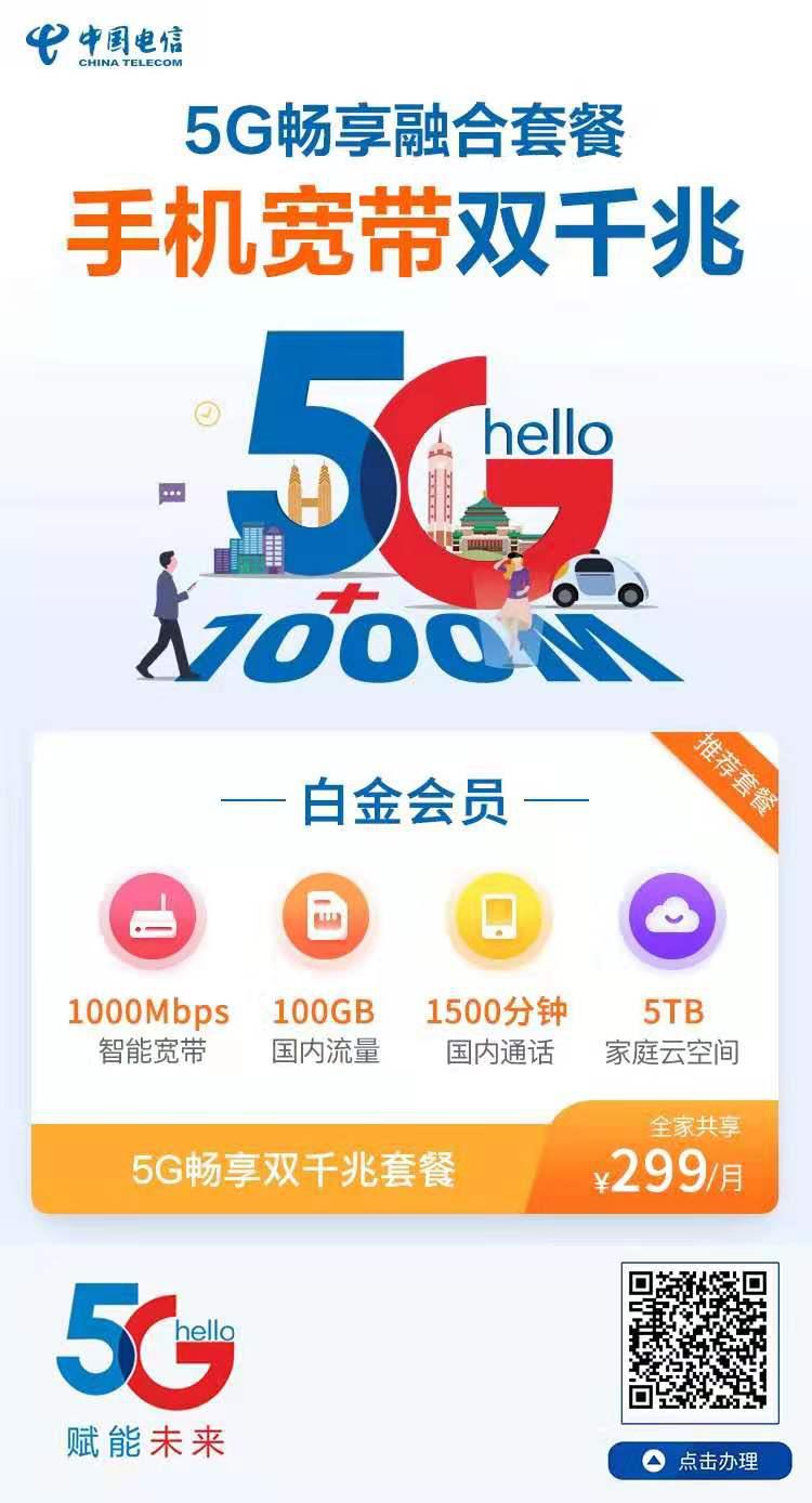 重庆电信光纤_299/月 双千兆融合5G套餐