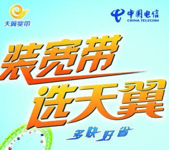 重庆专业光纤宽带办理中心