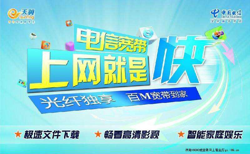 重庆电信光纤5G套餐宽带安装