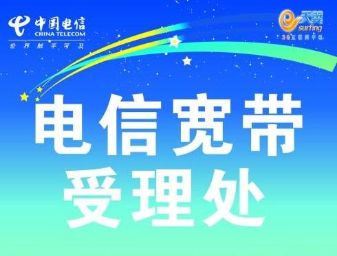 重庆电信宽带办理_专线宽带办理