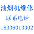 郑州皓辉家电维修清洗中心