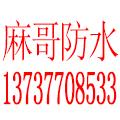桂林市麻哥防水工程有限公司
