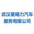 武汉星曦力汽车服务有限公司