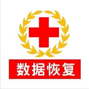 武汉财务软件数据上门恢复
