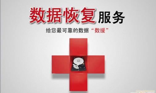 武汉软件数据恢复