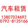 九江市九九汽车服务有限公司
