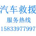 石家庄速安汽车救援服务有限公司