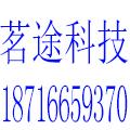 重庆茗途科技服务有限公司