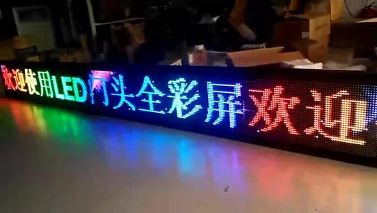 毕节安装LED门头走字屏