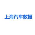 上海飞驶汽车服务有限公司