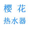 宁波樱花热水器维修服务中心