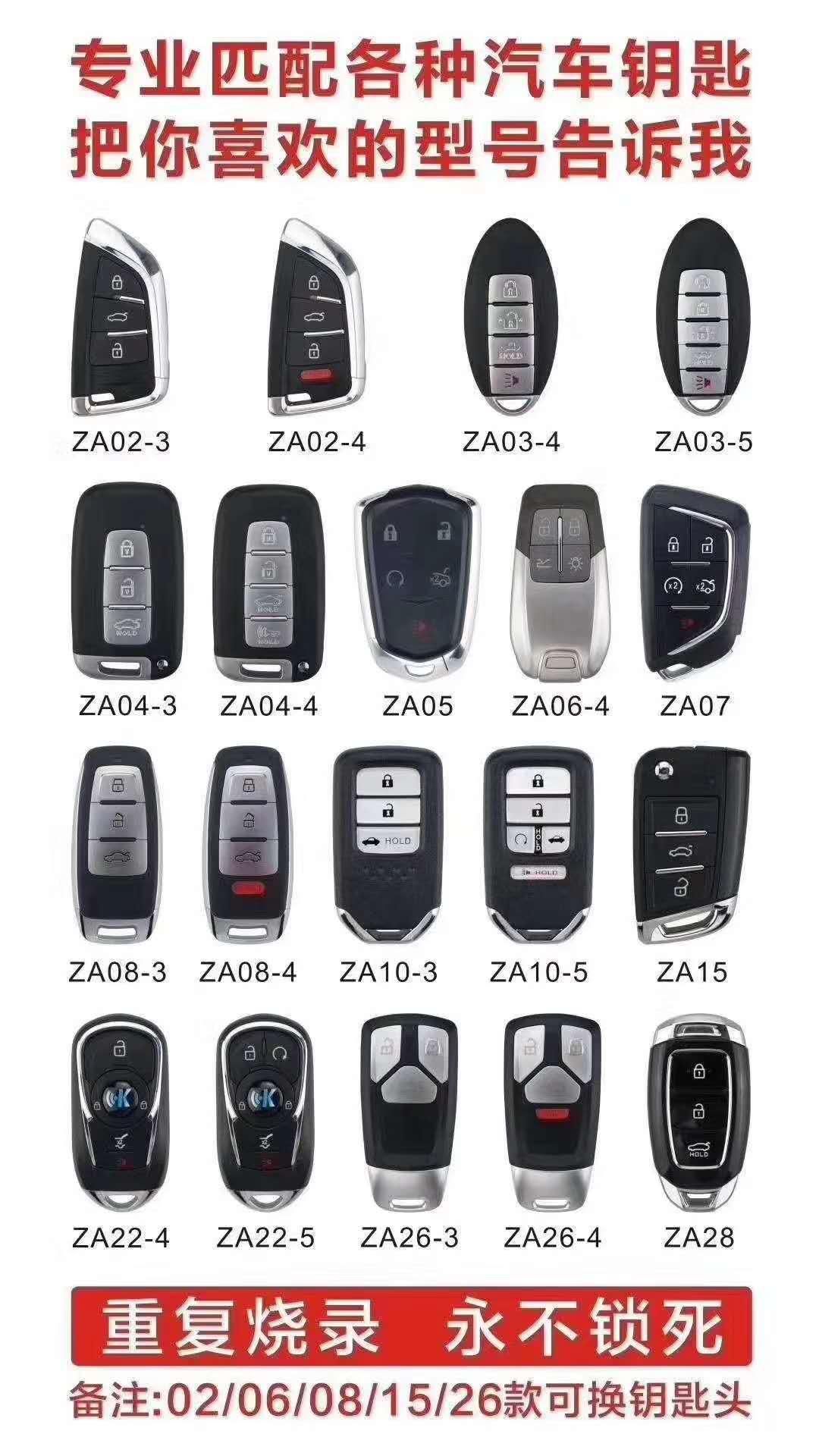义乌专业配汽车钥匙