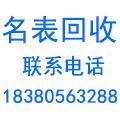 鑫金黄金名表回收公司