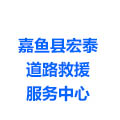 嘉鱼县宏泰道路救援服务中心