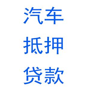 杭州蓝创汽车服务有限公司