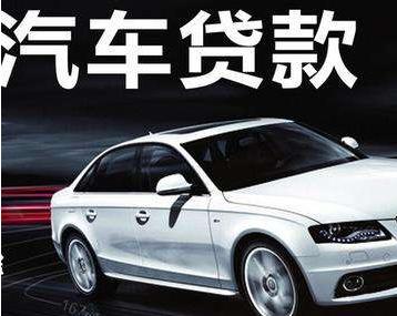 杭州汽车抵押贷款的优点
