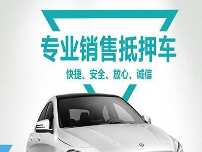 杭州汽车抵押贷款 手续简单 当天放款