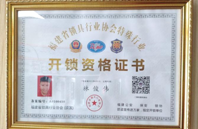 晋江指定开锁公司 110备案正规可靠