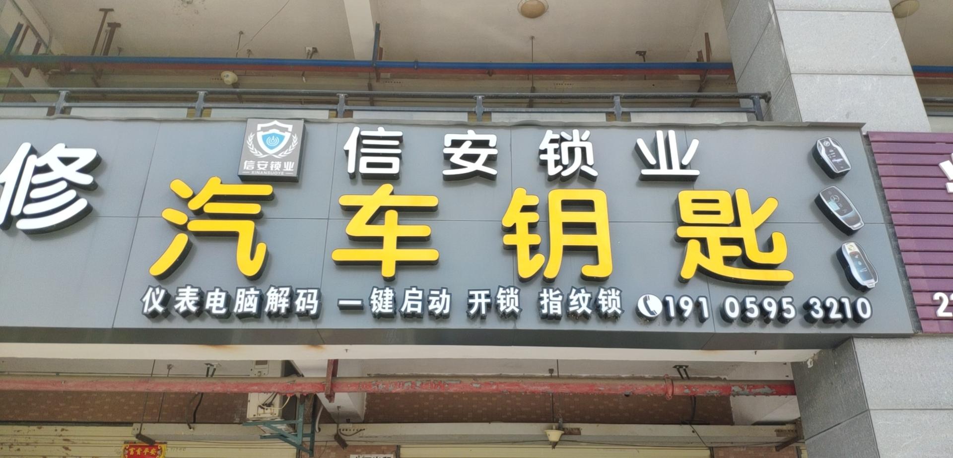 晋江开锁公司的服务标准是什么?怎样才算是专业?