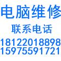 广州臻至电脑网络维修中心