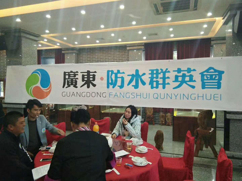 湛江防水工程材料的选择及检验