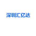深圳市汇亿达实业发展有限公司