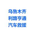 乌鲁木齐利路亨通汽车救援服务有限公司