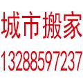 揭阳市顺得鑫搬家公司