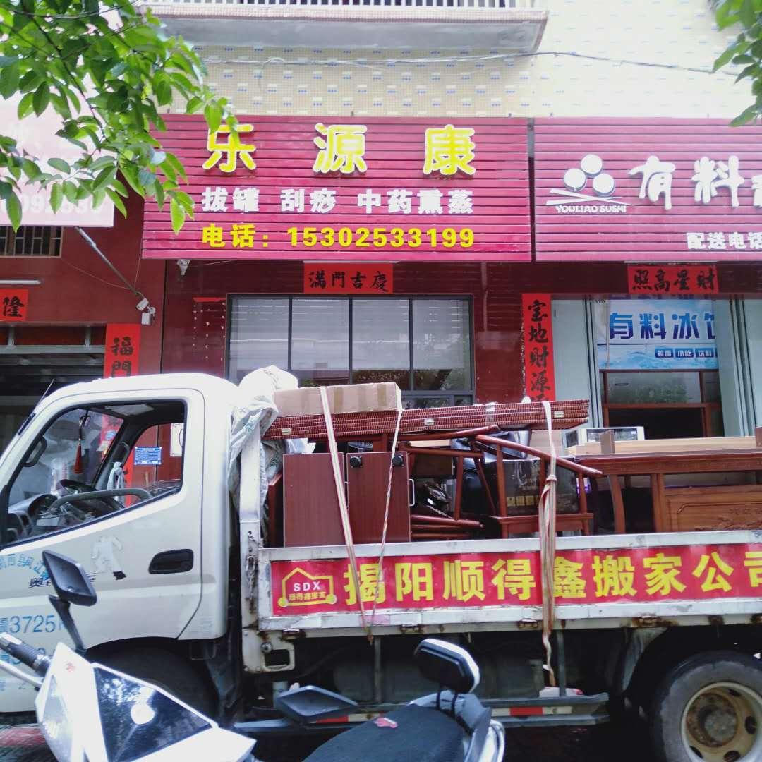揭阳市顺得鑫搬家公司让客户搬家无忧
