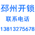 邳州锁王开锁服务部