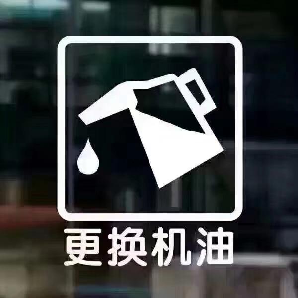 车辆缺电缺油找李二毛汽车救援服务部