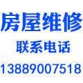 鑫鼎家政服务部