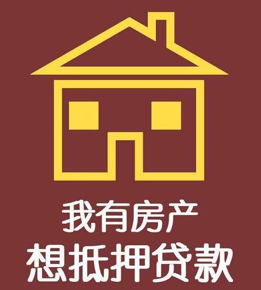 杭州房屋抵押贷款