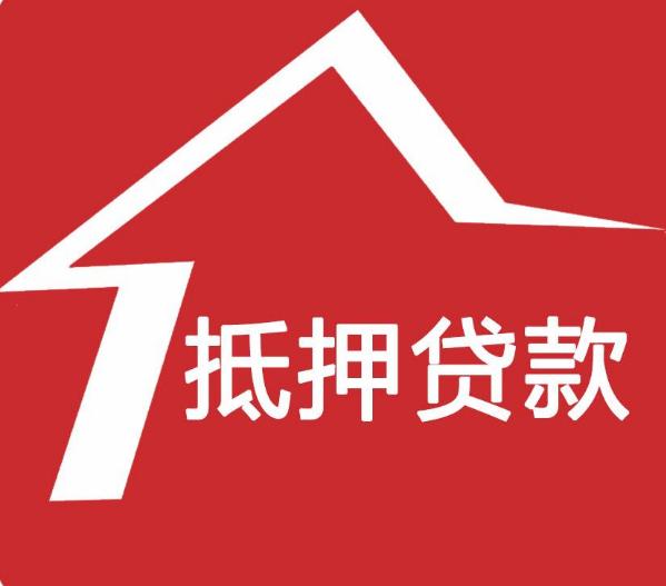 杭州个人房产抵押贷款