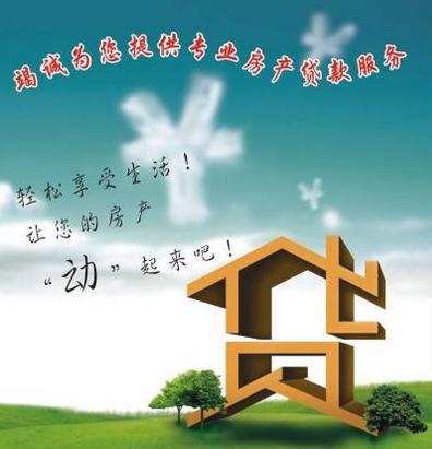 杭州房屋抵押贷款业务办理