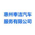 惠州奉洁汽车服务有限公司