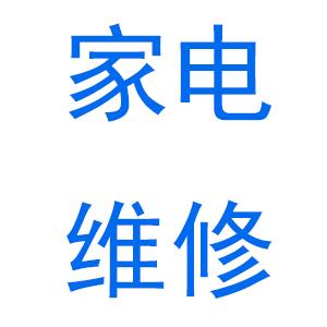 临安志远家电维修部